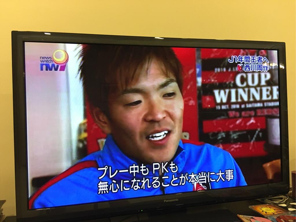 日本代表ゴールキーパー 西川周作